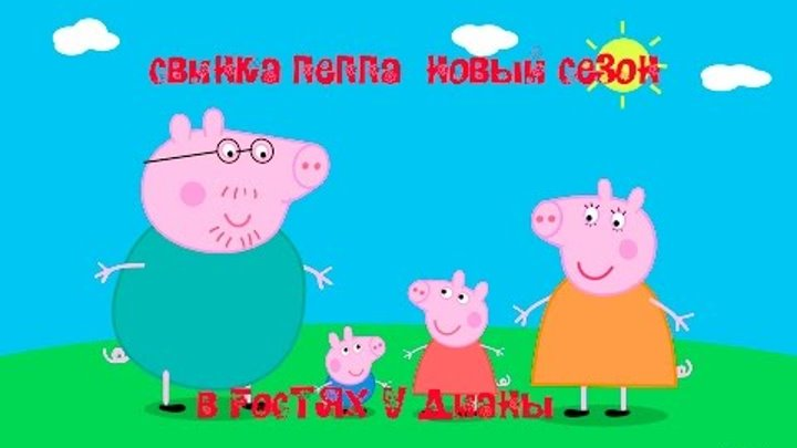 Свинка Пеппа самая новая серия! Очень жаркий день Peppa Pig new series! f very hot day 粉紅豬小妹的新系列