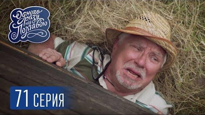 Однажды под Полтавой. Добрые дела - 5 сезон, 71 серия | Комедийный сериал 2018
