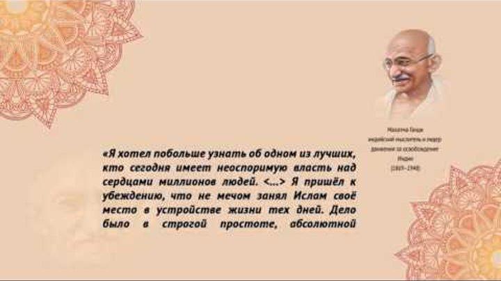 Махатма Ганди. 1 серия. Передача «Пророк Мухаммад глазами немусульман»