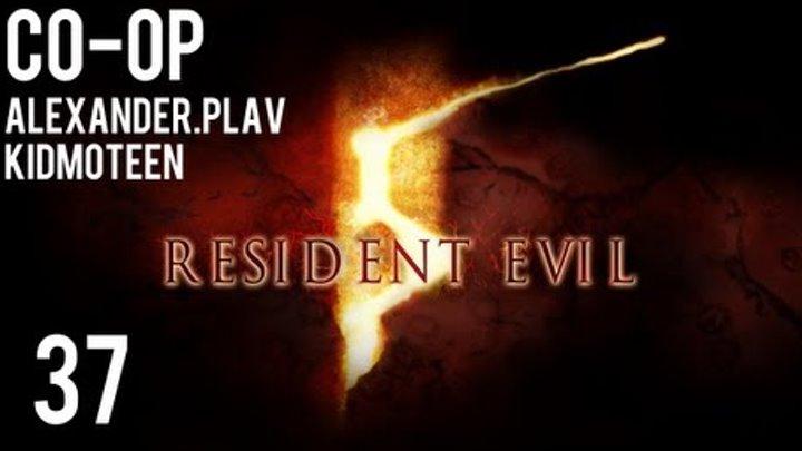 Прохождение Resident Evil 5 Co-op (alexander.plav & kidmoteen) Ч. 37