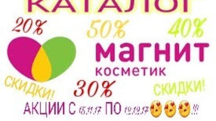 КАТАЛОГ МАГАЗИНА МАГНИТ КОСМЕТИК/15.11.17-12.12.17/