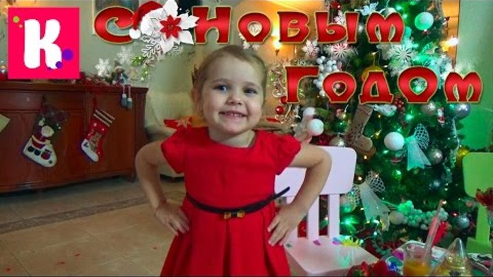 Подготовка к праздничному ужину и ПОЗДРАВЛЕНИЯ зрителей канала Мисс Кейти С Новым 2016 годом !!!
