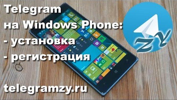 Telegram на Windows Phone: установка и регистрация Телеграмм на Виндовс фон