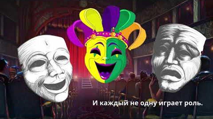 Жизнь театр и люди в нем актеры