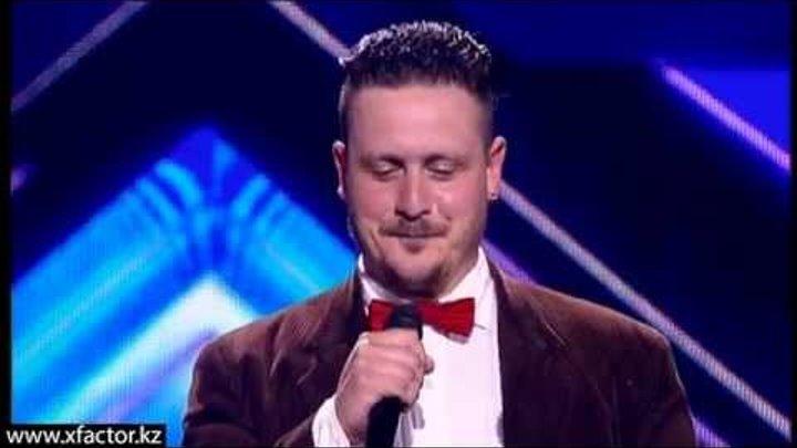 Дмитрий Бирюков. X Factor Казахстан. Прослушивания. 1 серия. 6 сезон.