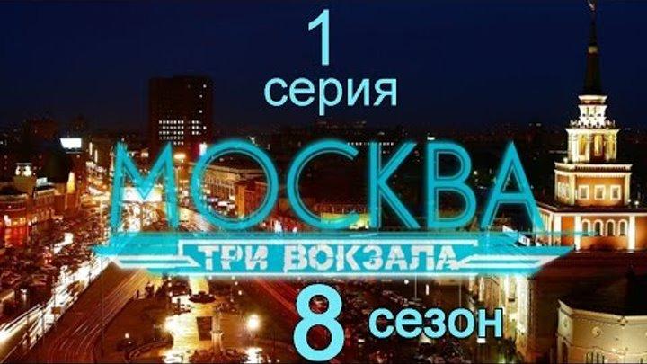 Москва Три вокзала 8 сезон 1 серия (Пуля в наследство)