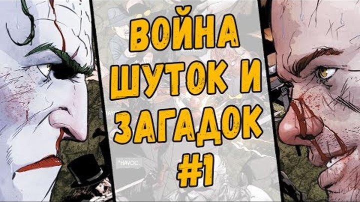 """ДЖОКЕР ПРОТИВ ЗАГАДОЧНИКА - """"Война Шуток и Загадок"""" часть 1 / Batman #25"""