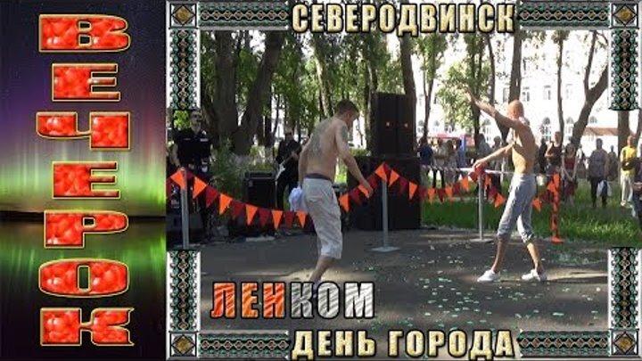 День города. 2017г. Ленком . Интересные танцы двух ребят.