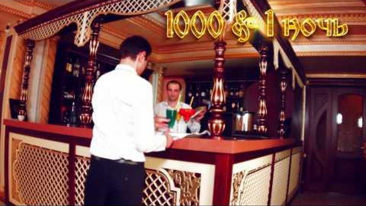 Ресторан 1000 и 1 ночь в Махачкале