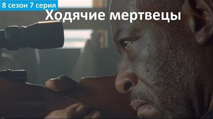 Ходячие мертвецы 8 сезон 7 серия - Русское Промо (Субтитры, 2017) The Walking Dead 8x07 Promo