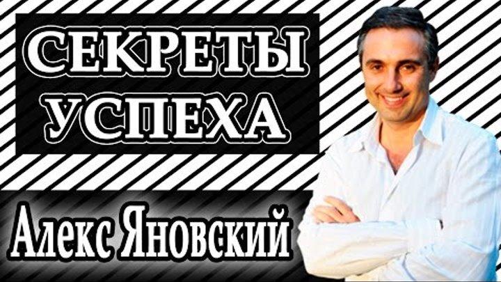Алекс Яновский - Интервью из Болгарии