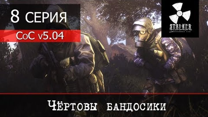 "S.T.A.L.K.E.R. - Call of Chernobyl v5.04 - 8 серия ""Чёртовы бандосики"""