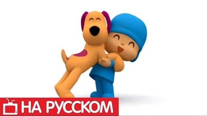 Покойо на русском языке - Собачья жизнь - Сезон 1 - Серия 39