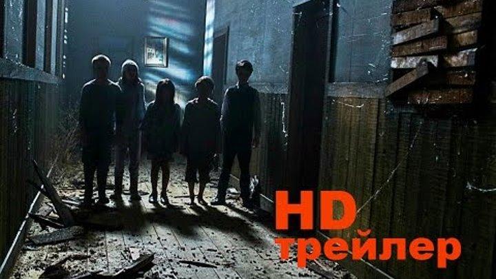 Синистер 2 (2015) Трейлер на русском