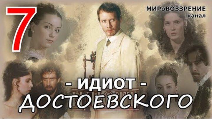 ИДИОТ (Серия 7 из 10) Достоевский Ф.М. 2003г. - канал МИРоВОЗЗРЕНИЕ
