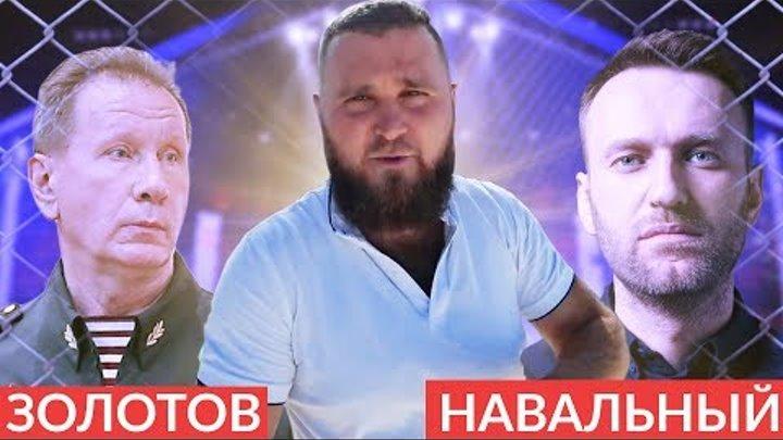 Алексей Навальный и Виктор Золотов? Будет поединок? При чём тут Доминикана?