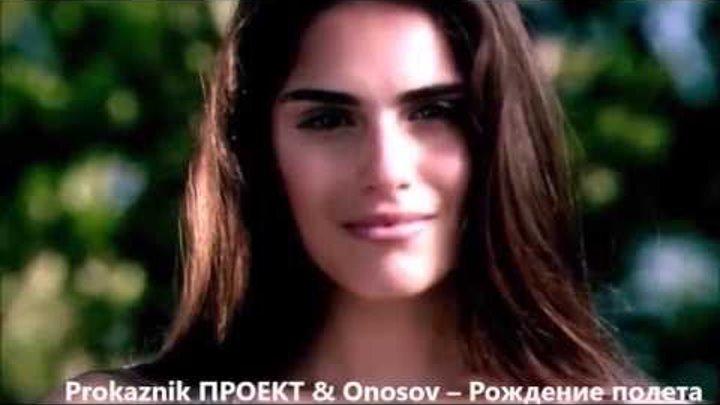 Prokaznik ПРОЕКТ & Onosov – Рождение полета