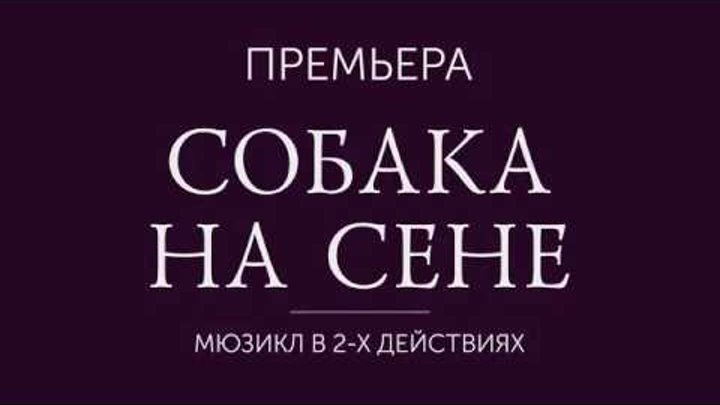 """Ролик о подготовке премьеры мюзикла """"Собака на сене"""""""