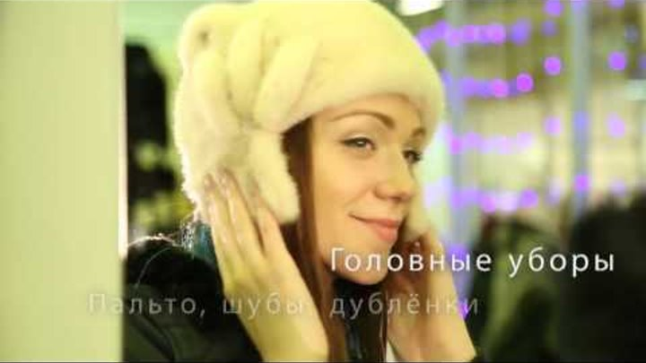 Салон Меха, ТЦ Конфитюр, Долгопрудный