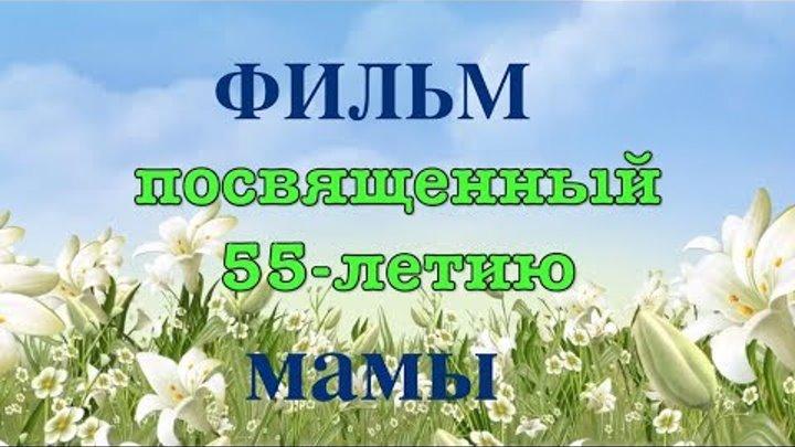 Открытки на 55 маме