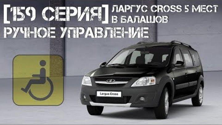 [159 серия] Ларгус CROSS 5 мест с ручным управлением в Балашов