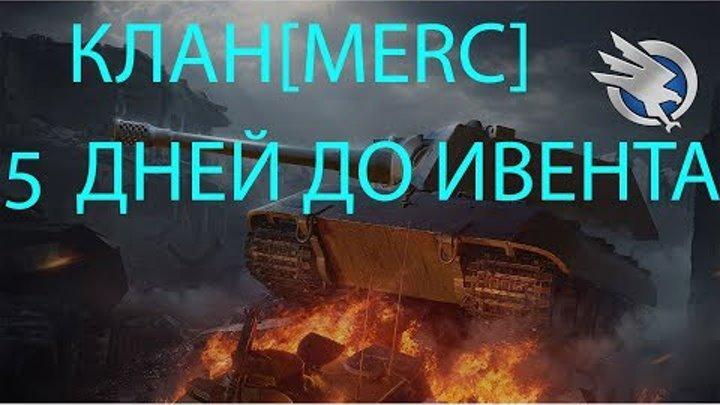 КЛАН[MERC] 5 ДНЕЙ ДО ИВЕНТА -- КАТАЕМ АБСОЛЮТКУ --- ПОДБИРАЕМ СОСТАВ / РАНДОМ ВЗВОД Х ЛВЛ !!