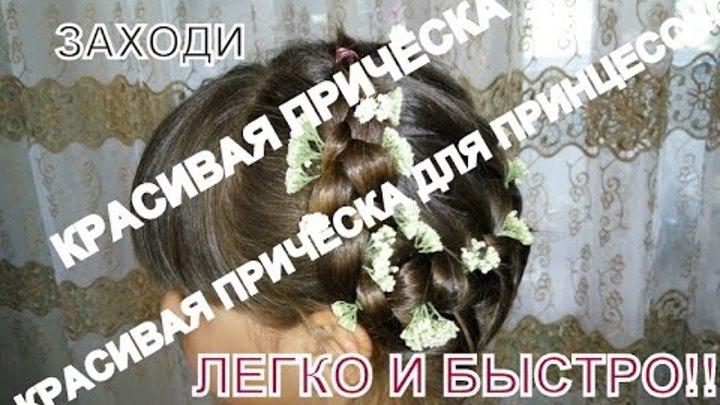 Красивая причёска для девочки. Beautiful hairstyle for girls .