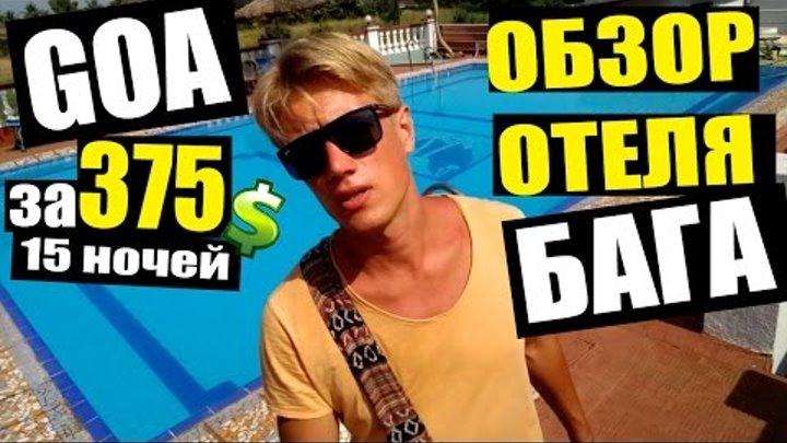 ГОА ИНДИЯ - БАГА, ПОЛНЫЙ ОБЗОР ОТЕЛЯ! Beira Mar Resort - Цены на жилье GOA