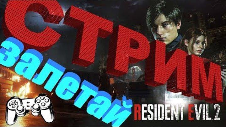 Resident evil 2 reincarnation резидент ивел 2