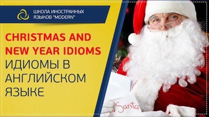 Идиомы английского, связанные с Новым годом и Рождеством.Сhristmas and New Year Idioms.MODERN SCHOOL