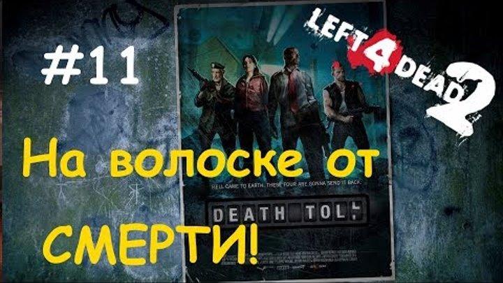 Left 4 Dead 2 # 11 - НЕПРОХОДИМОСТЬ ПРОЙДЕНА!!!- кооперативное прохождение на русском