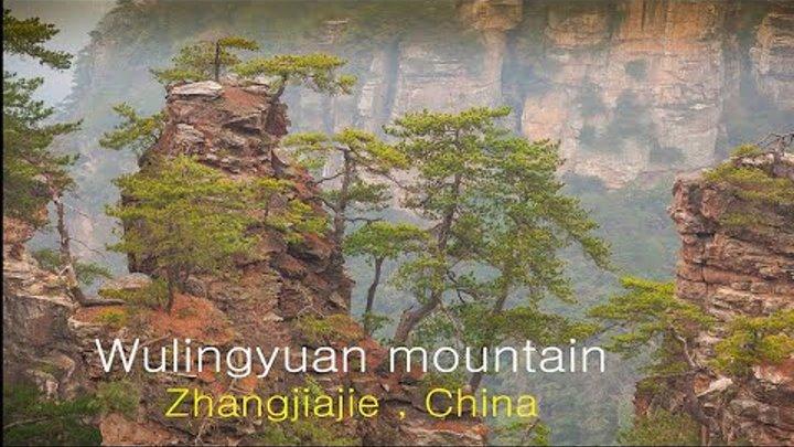 Wulingyuan mountain, China / Горы Улинъюань в парке Чжанцзяцзе, Китай / 武陵源