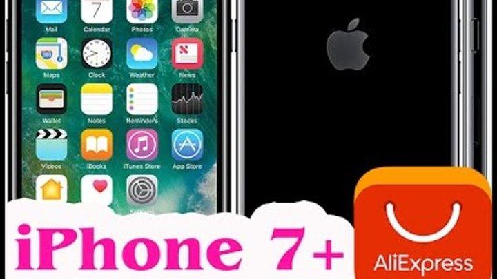 Оригинальный iPhone 7+ 256gb из Китая (Посылка с AliExpress)