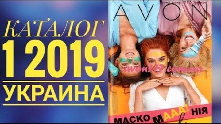 ЭЙВОН КАТАЛОГ 1 2019|ЖИВОЙ КАТАЛОГ СМОТРЕТЬ СУПЕР НОВИНКИ|CATALOG 1 2019 УКРАИНА|AVON КОСМЕТИКА