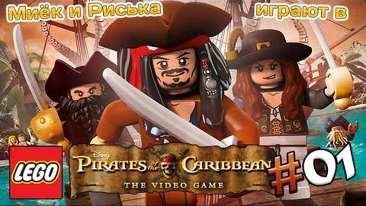 Миёк и Риська играют в [LEGO Pirates of the Caribbean] Глава 1: Порт-Ройаль