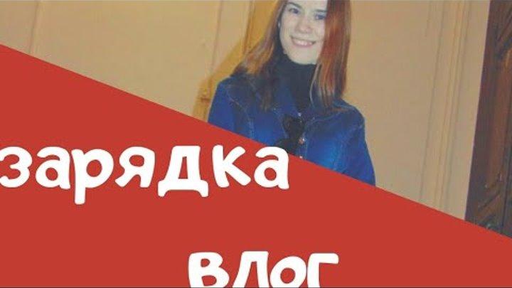 VLOG / ЗАРЯДКА / КАКИЕ ФИЛЬМЫ ПОСМОТРЕЛА