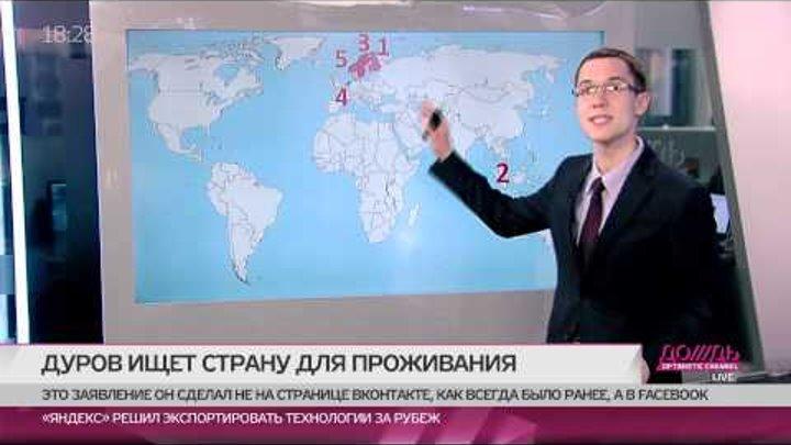 Павел Дуров подыскивает себе страну, пригодную для своих интернет-проектов