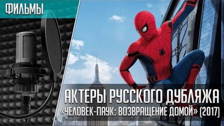 Актеры дубляжа | «Человек-паук: Возвращение домой»