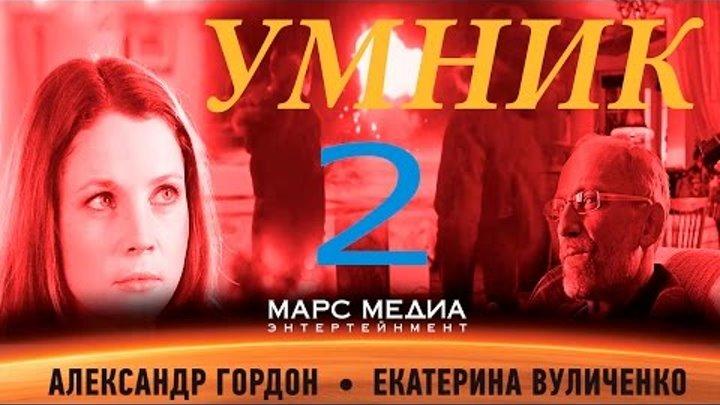 """Сериал """"Умник"""" - 2 Серия ( 1 сезон)"""