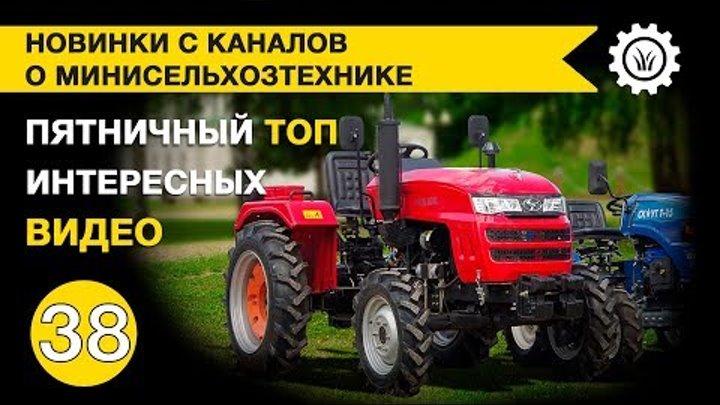 Новинки с каналов о минисельхозтехнике. Пятничная подборка интересных видео