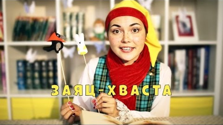 Русская народная сказка Заяц-хваста. Тили Бом. Выпуск 7