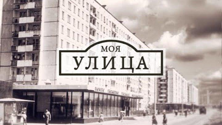 «Моя улица» — улица Коминтерна