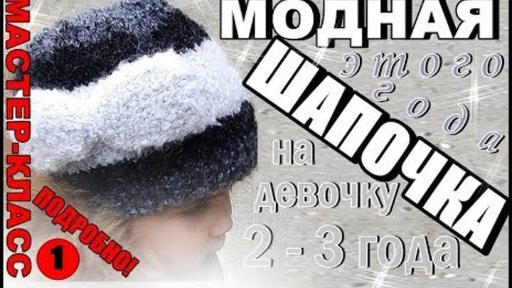 МОДНАЯ ШАПОЧКА ЭТОГО ГОДА. Часть №1-Подробный МАСТЕР-КЛАСС. Вяжем спицами шапку на девочку 2-3 года.