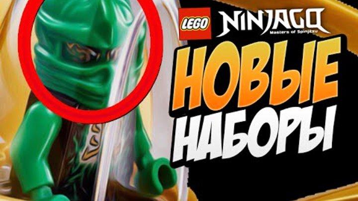 Новые флайеры Ллойда и Нии?! - Новые наборы LEGO Ninjago (7 сезон) #25