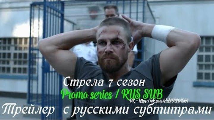 Стрела 7 сезон - Трейлер с русскими субтитрами // Arrow Season 7 Trailer