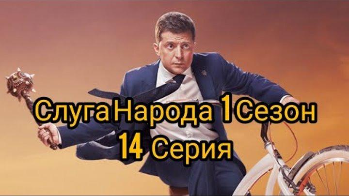 Слуга Народа 1 Сезон 14 Серия