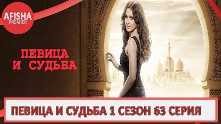 Певица и судьба 1 сезон 63 серия анонс (дата выхода)