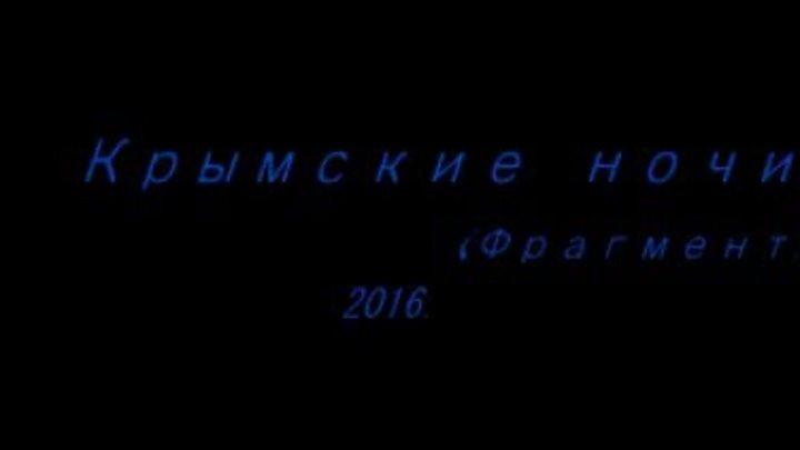 Крымские ночи (фрагмент).