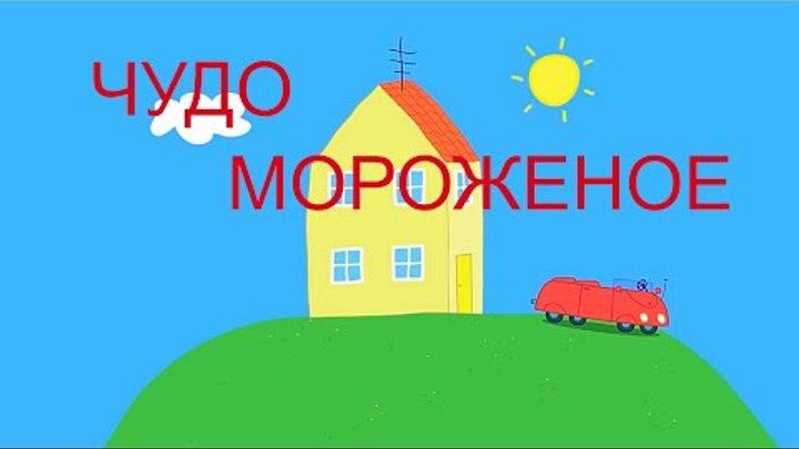 Свинка Пеппа Новые серии Чудо мороженое Свинка Пеппа 2016 года на русском мультик из игрушек