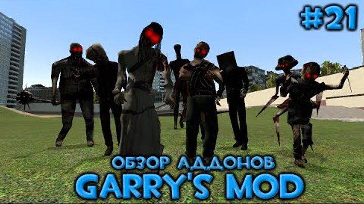 #21 Обзор Аддонов Garry's Mod - Средневековье 2 и КруФирные Монстры